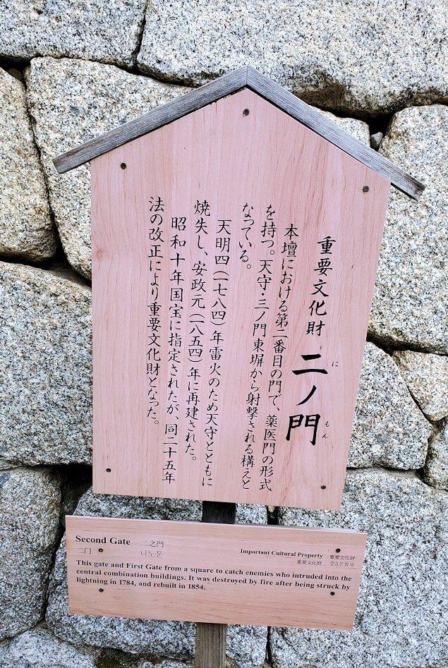 松山城天守閣のある本壇にある「一ノ門」の次に待ち受けている「二ノ門」の看板