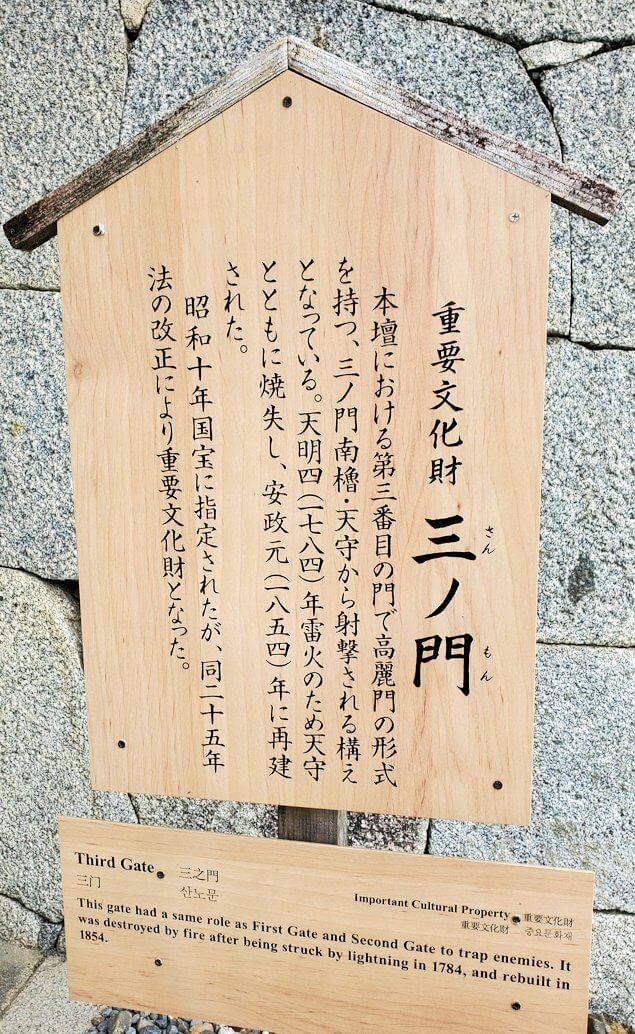 松山城本壇の「三ノ門」の案内板