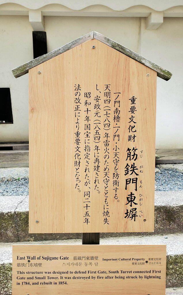 松山城本壇の「筋鉄門東塀」案内板