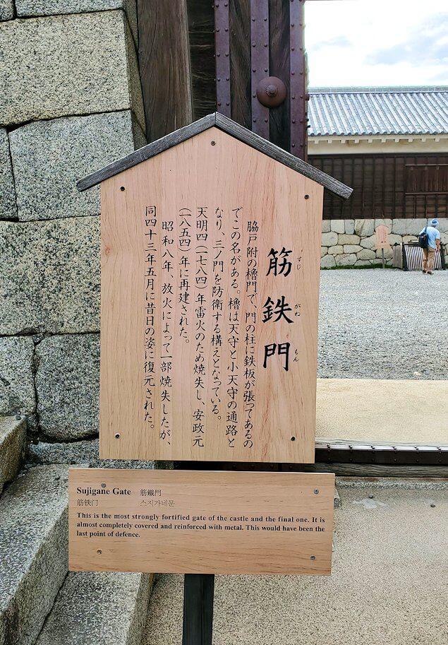 松山城本壇の「筋鉄門」案内板