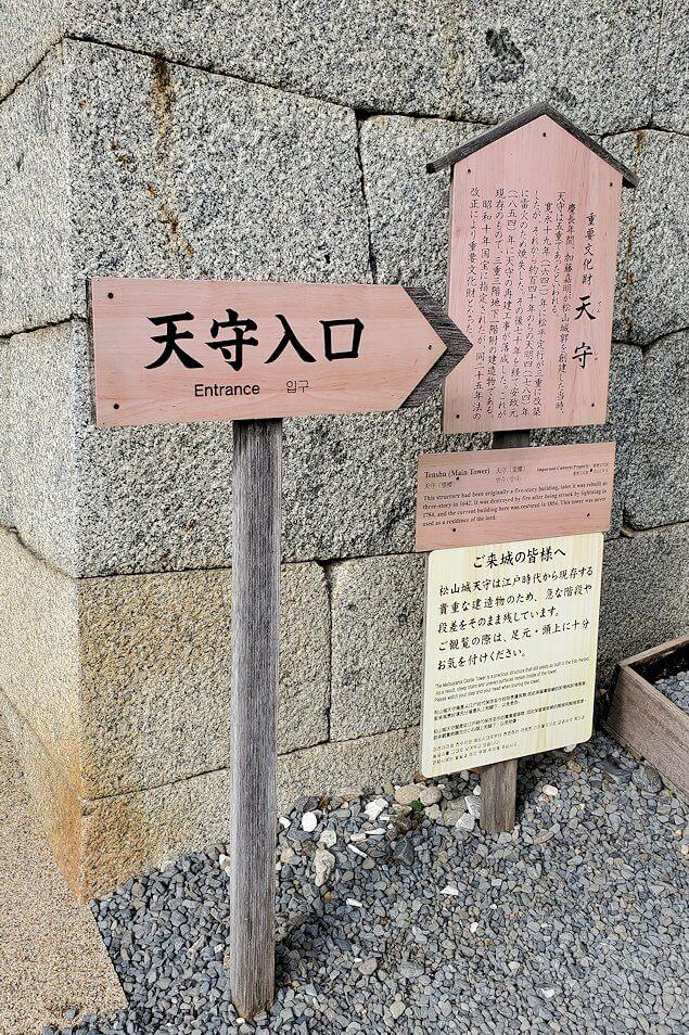 松山城大天守の入口を進む