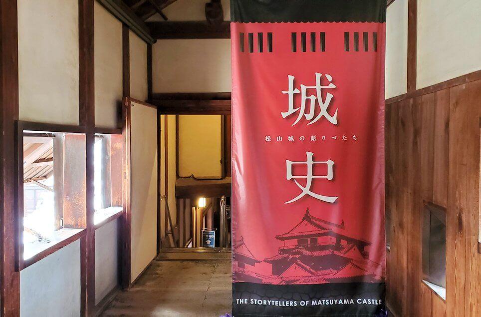 松山城大天守内の2階を進む