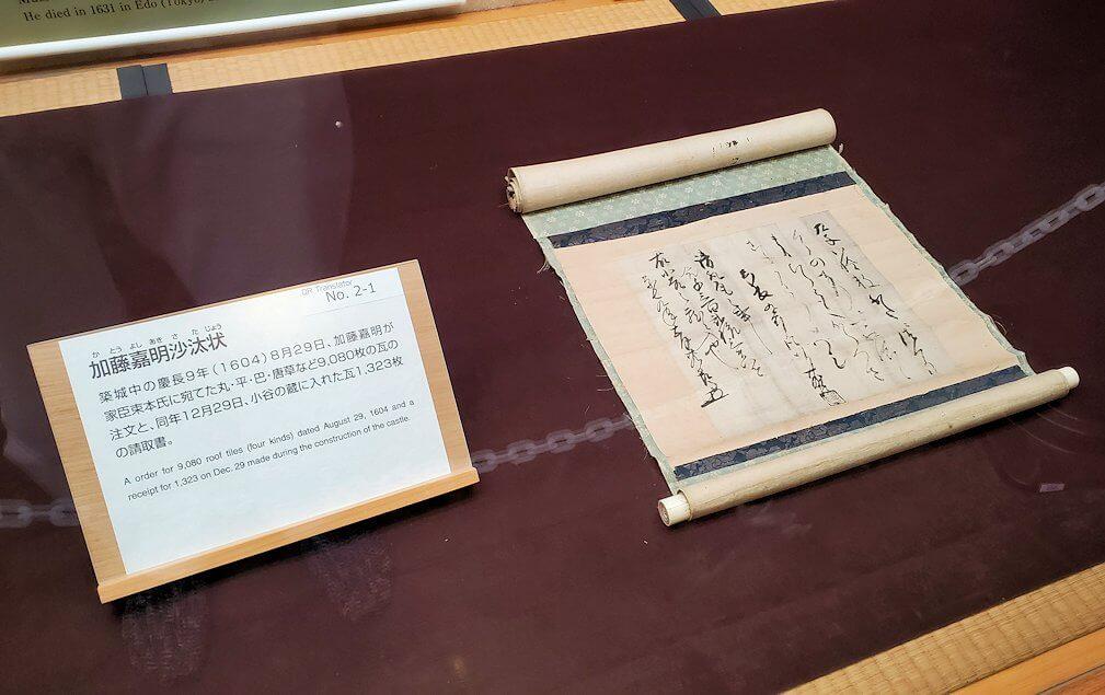 松山城大天守内の2階の展示品の巻物