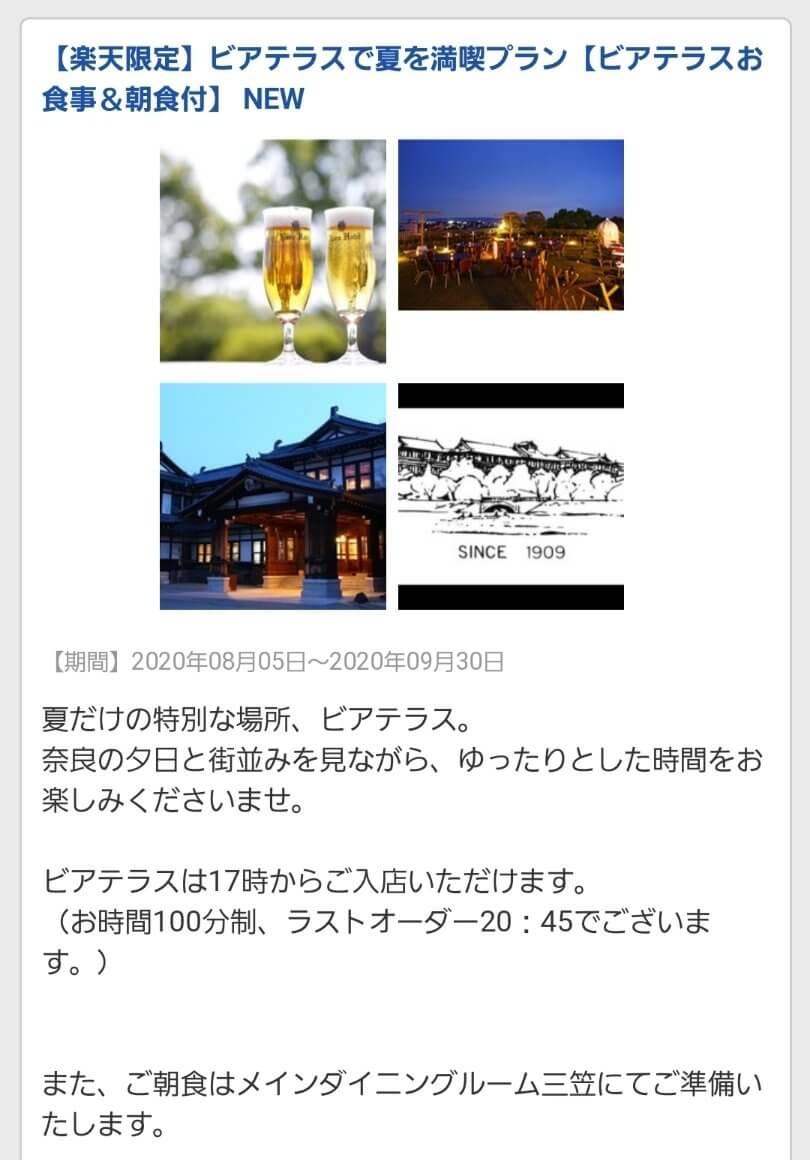 奈良ホテル 宿泊格安プラン