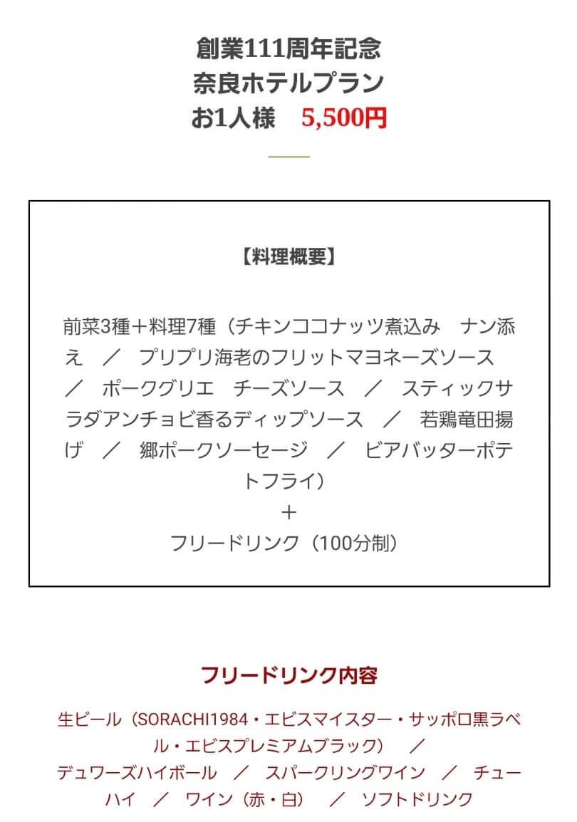 奈良ホテル 宿泊格安プラン1