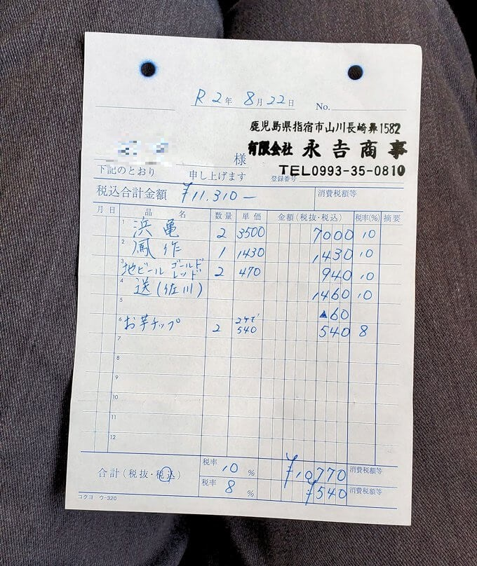 ながよし酒店で購入した芋焼酎の領収書