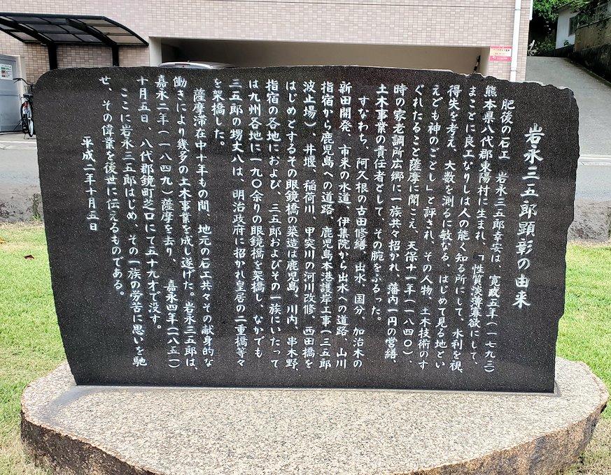 石橋記念公園内に設置されている岩永三五郎の像横にあった石碑