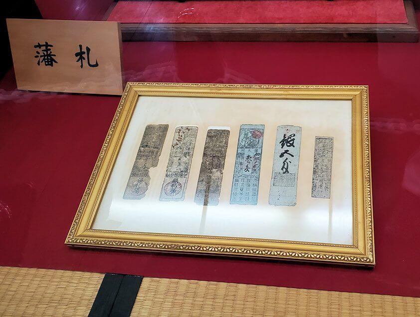 松山城天守閣に保管されている藩札1