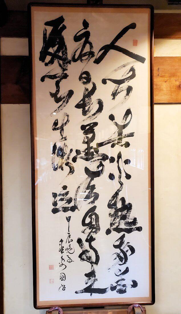松山城天守閣に保管されている書