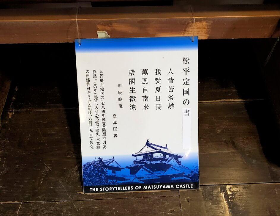 松山城天守閣に保管されている書の説明