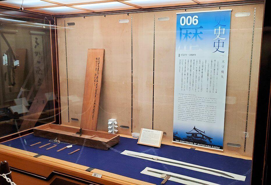 松山城天守閣内の展示