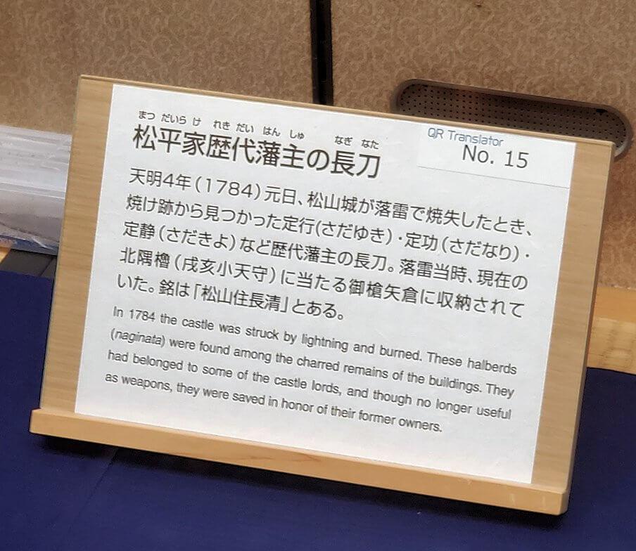 松山城天守閣内の展示されている刀の説明