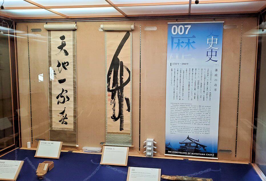 松山城天守閣内の展示されている書状