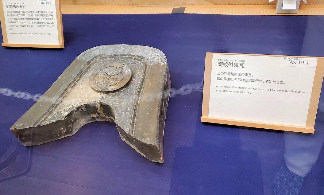 松山城天守閣内の展示されている瓦