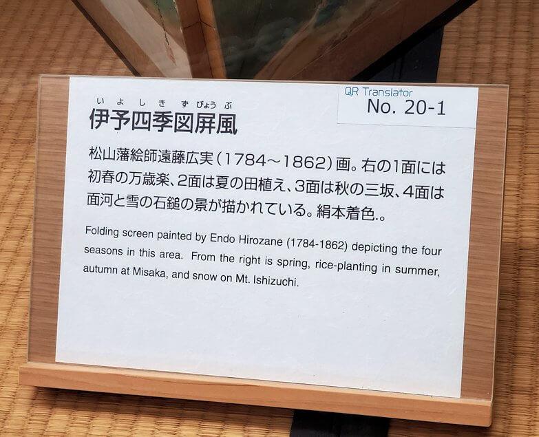 松山城天守閣内の展示されている絵の説明
