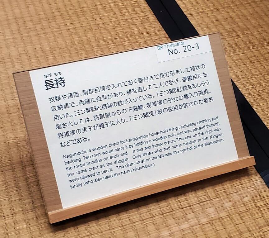 松山城天守閣内の展示されている箱の説明