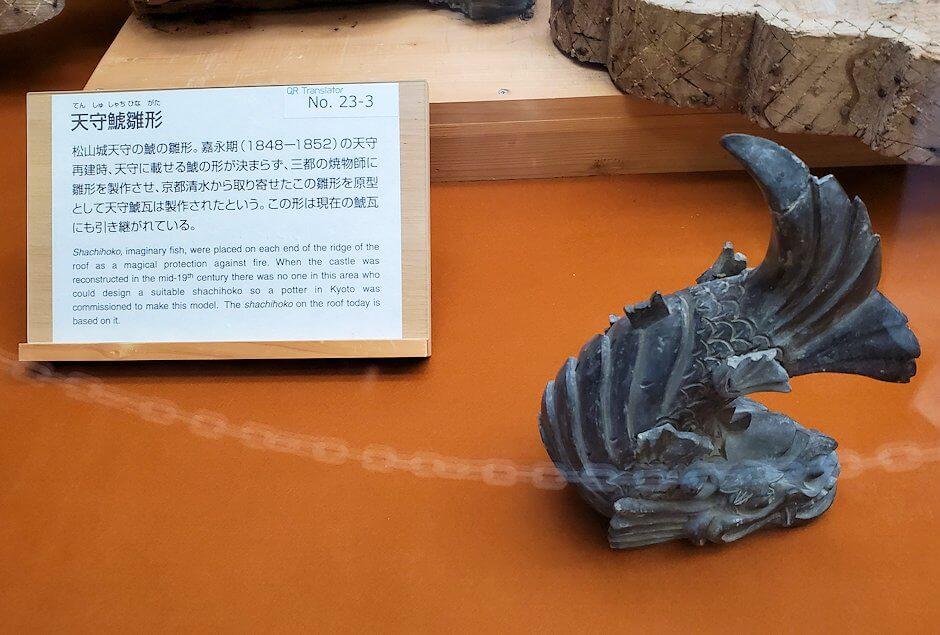 松山城天守閣内の展示されている鯱