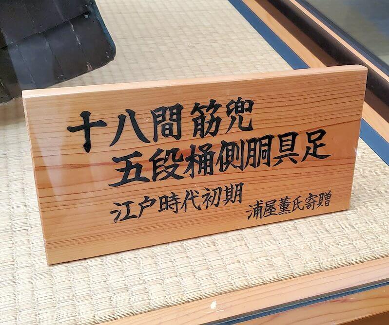 松山城大天守に飾られている鎧兜の説明