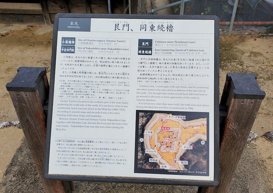 松山城本壇脇にある「艮門/艮門東続櫓」の案内板