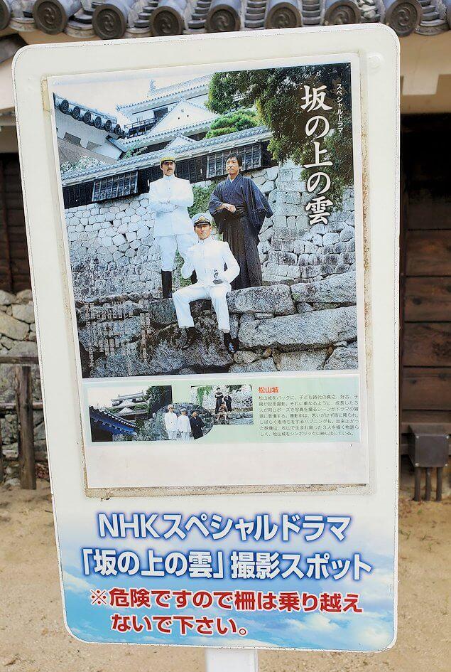 松山城本壇脇にある「艮門/艮門東続櫓」でのロケ写真