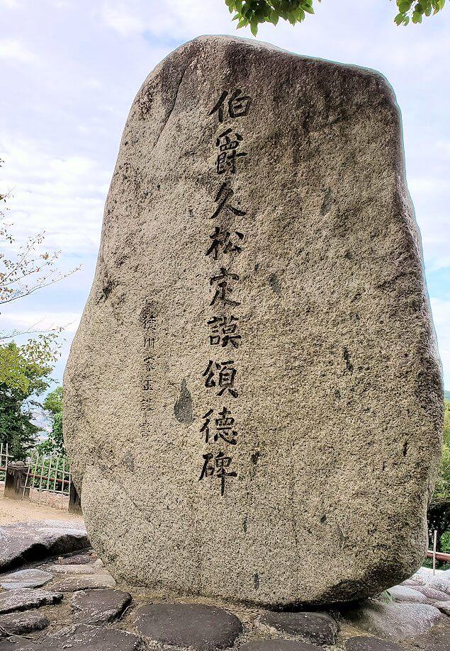 松山城本壇脇にある「艮門/艮門東続櫓」近くにあった石碑