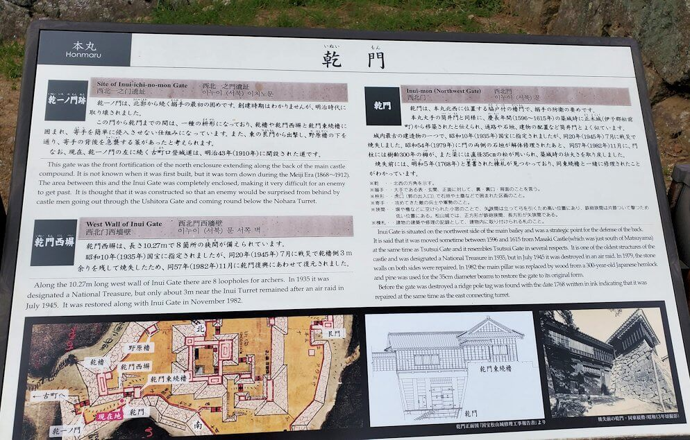 松山城本壇か松山城「乾門」の案内板
