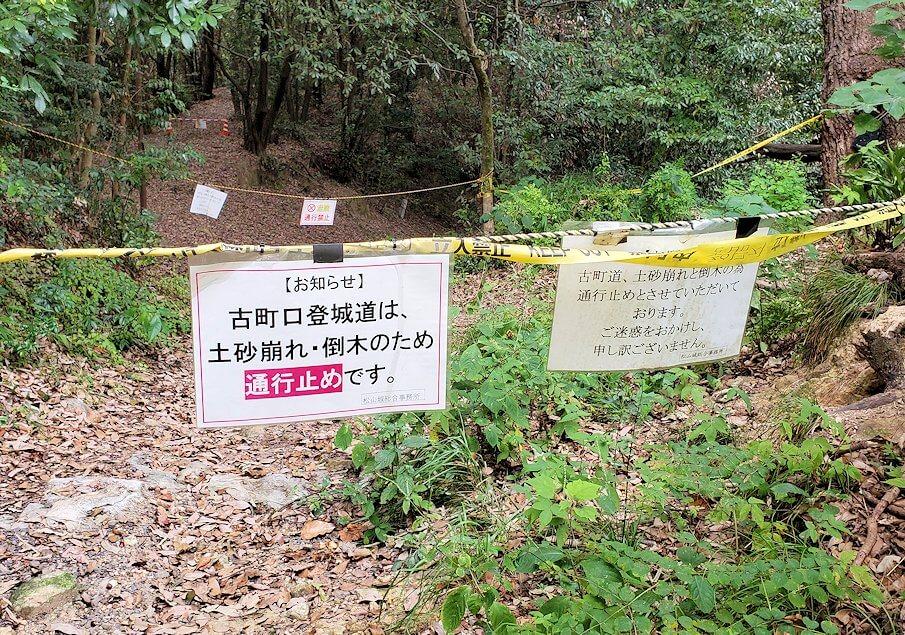 松山城「乾門」の登山道を降りるが通行止め
