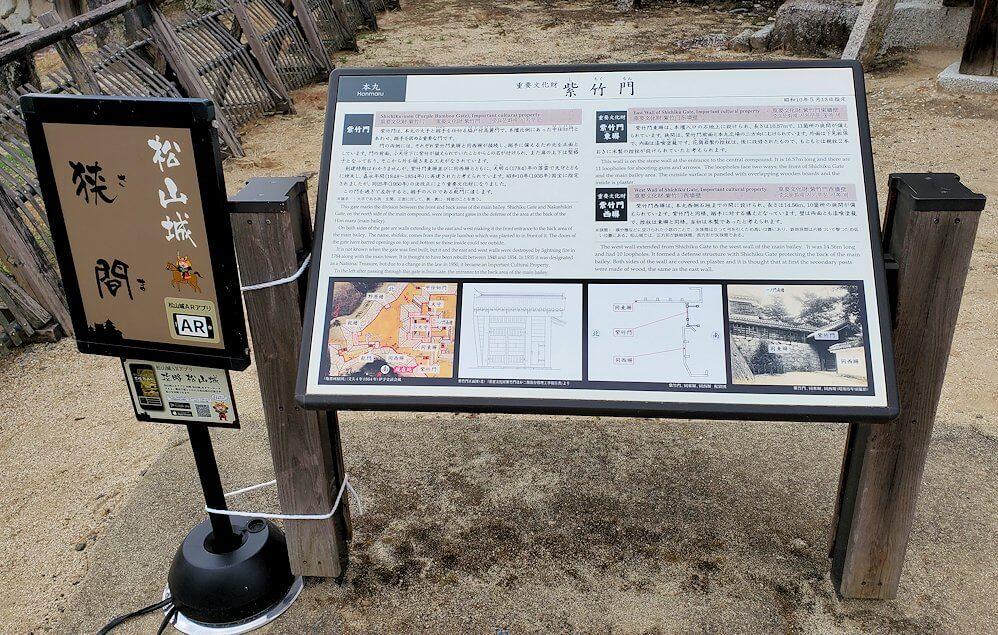 松山城「紫竹門」の案内