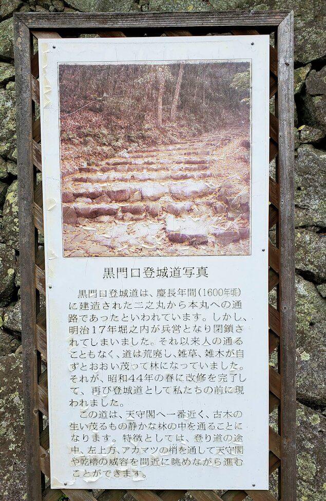 松山城「黒門口登城道ルート」の案内板
