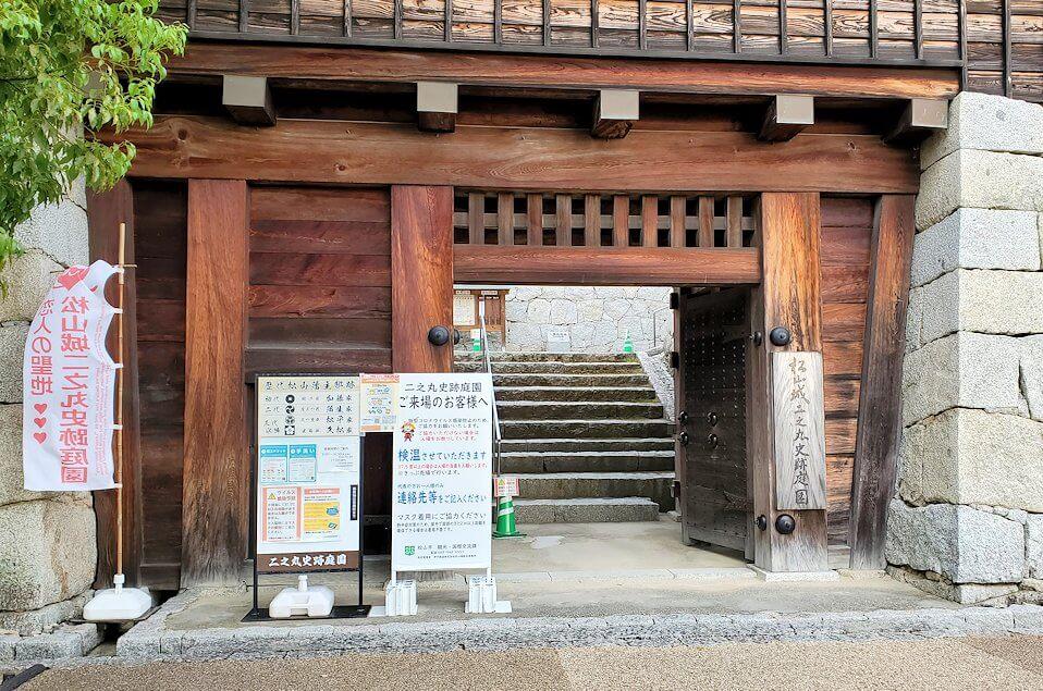 松山城「二之丸史跡庭園」の入口