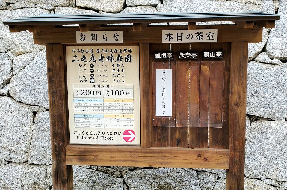 松山城「二之丸史跡庭園」の案内