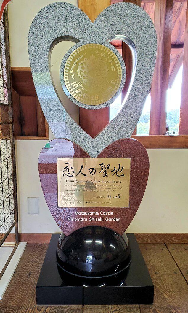 松山城「二之丸史跡庭園」にある恋人の聖地のモニュメント