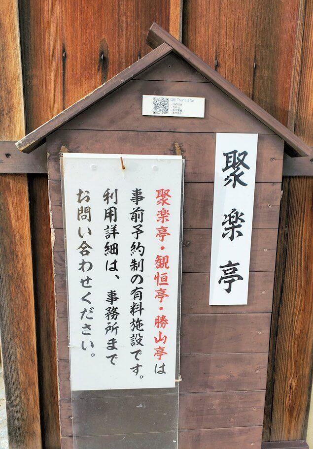 松山城「二之丸史跡庭園」内にある屋敷跡の案内