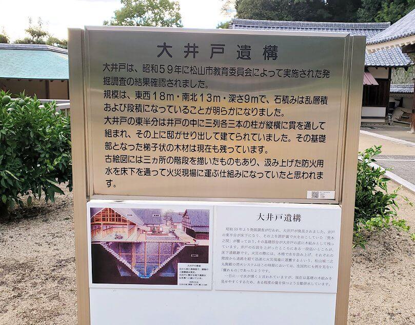 「二之丸史跡庭園」内の井戸の説明