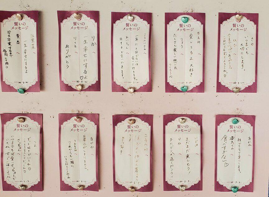 二之丸史跡庭園の恋人の聖地のオブジェ付近にあったメッセージボックスのアップ写真