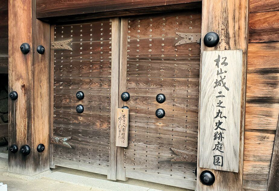 二之丸史跡庭園の閉まった門