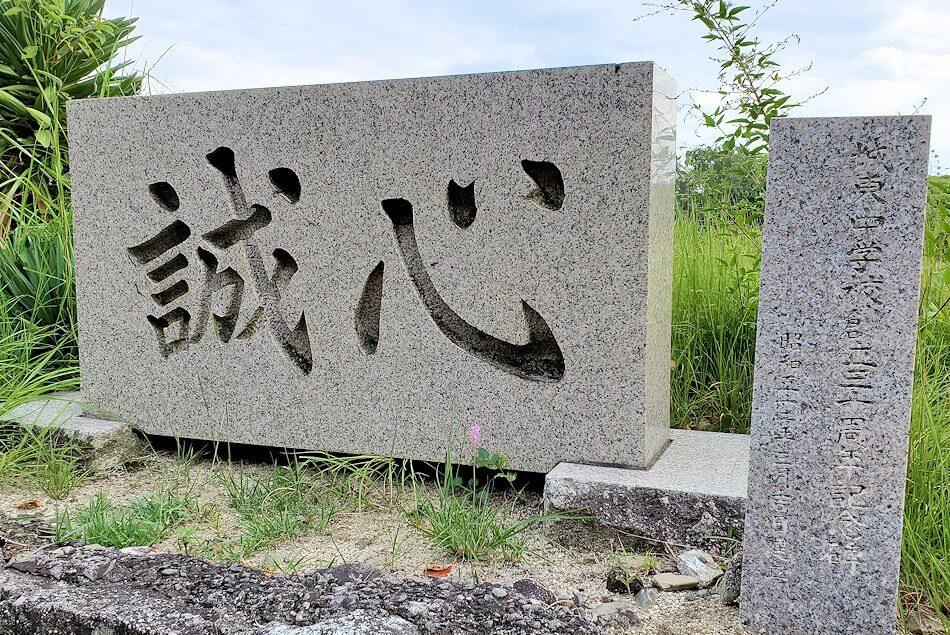 二之丸史跡庭園近くにあった「誠心」の記念碑