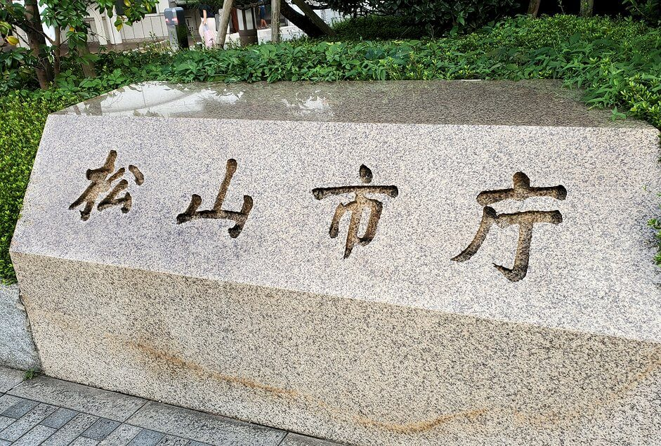 二之丸史跡庭園から松山市内へ歩いて向かう途中に見える松山市庁舎の看板