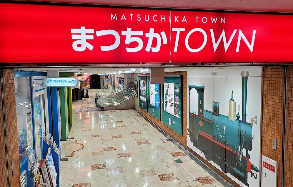 松山市駅横の「まつちか」