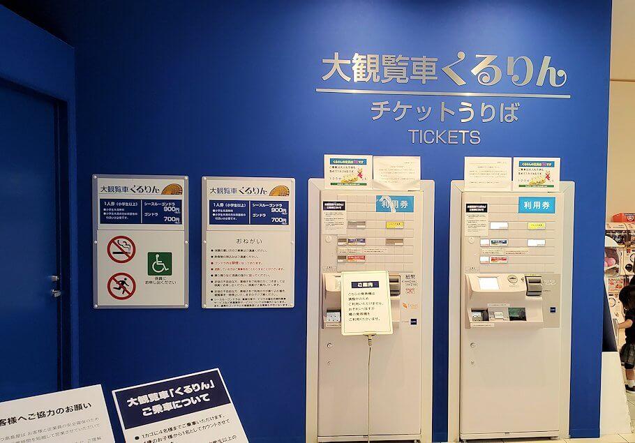 松山市駅横の高島屋9階の「大観覧車くるりん」チケット販売機