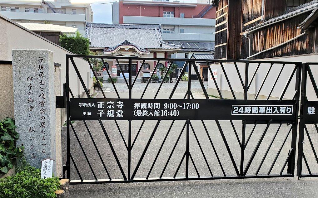 松山市内にある「子規堂」は閉まっていた