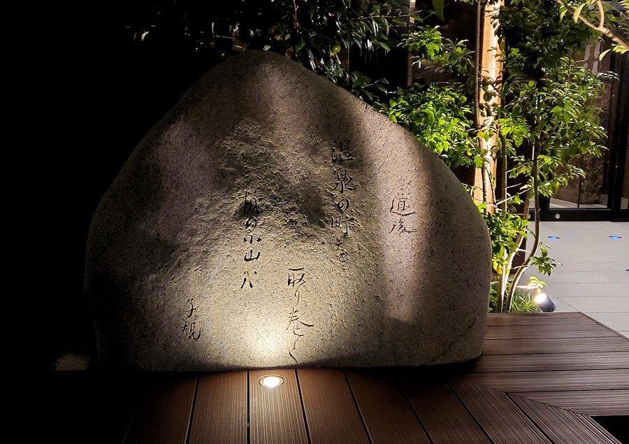 夜の道後温泉街にあった、らいとあっぷされた石碑