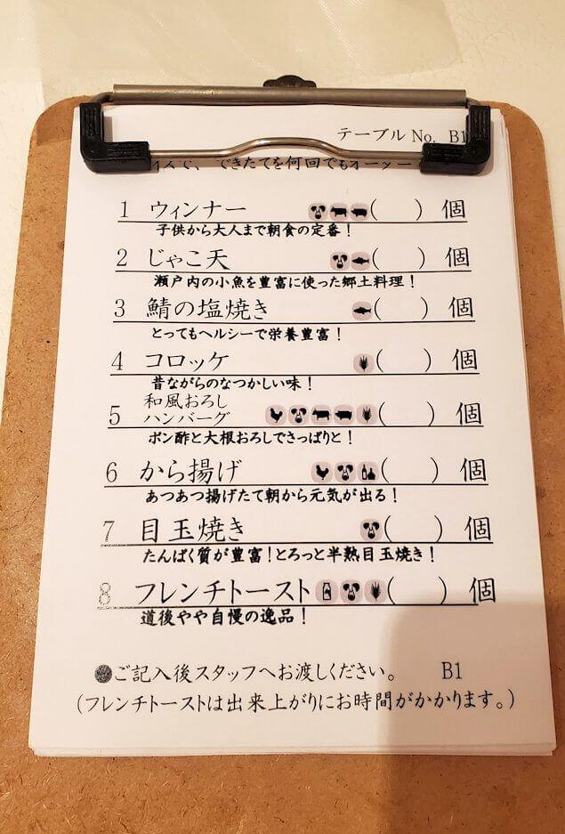 「ホテル道後やや」の朝食バイキング会場の注文用紙
