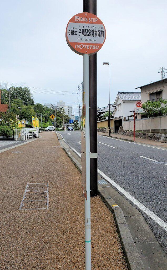 松山市立子規記念博物館の横にある、反対行きのバスの停留所1