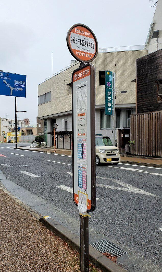 松山市立子規記念博物館の横にあるバスの停留所1
