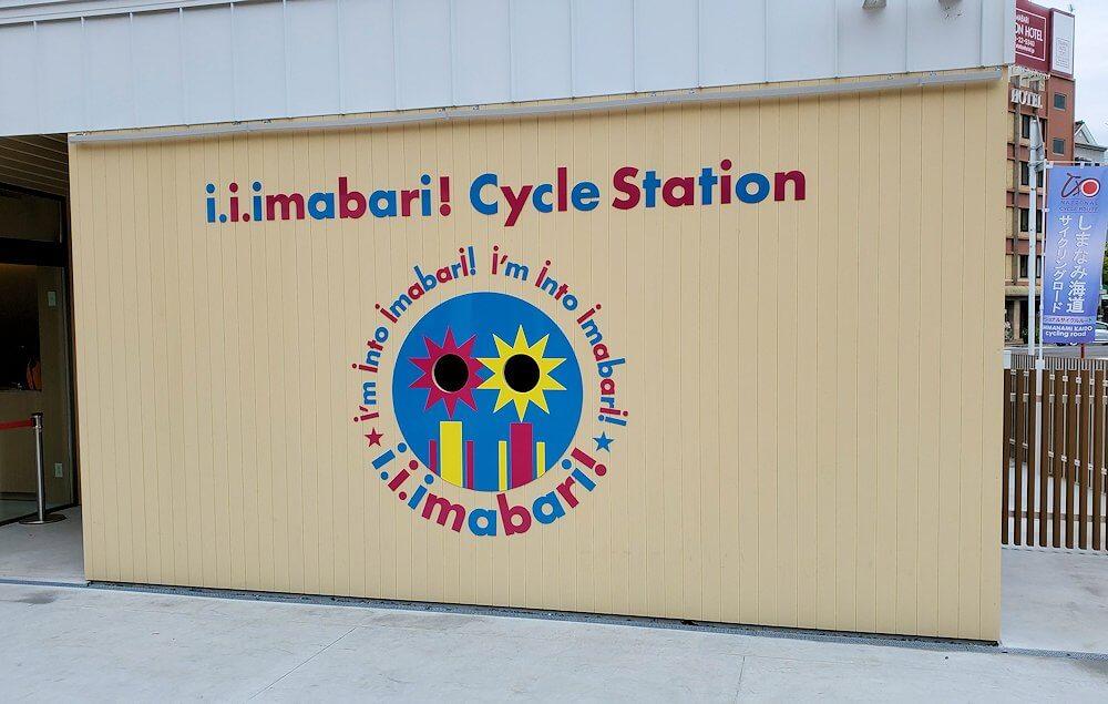 今治駅前のレンタサイクル屋のデザイン
