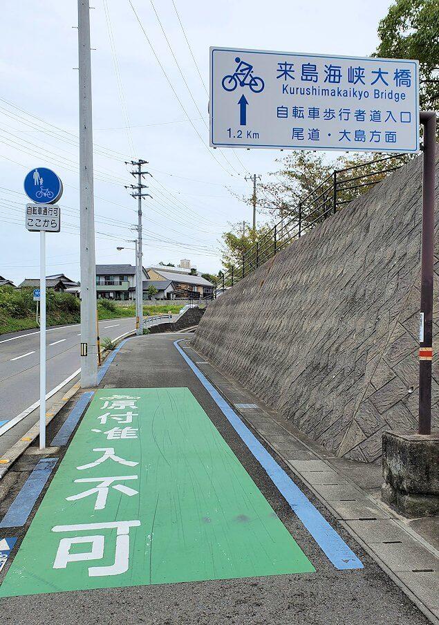 しまなみ海道で来島大橋の入口に入る