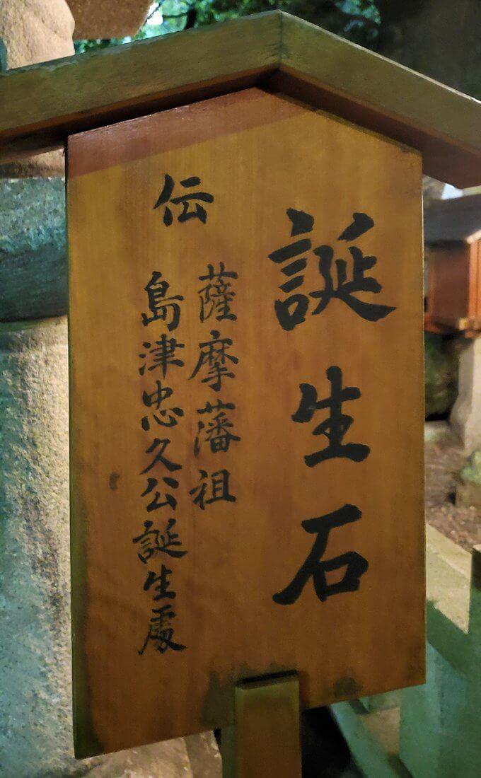住吉大社内にある「島津忠久の誕生石」の看板
