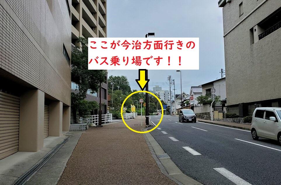 松山市立子規記念博物館の横にある、反対行きのバスの停留所